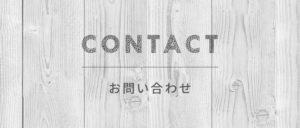 古川ピアノのお問い合わせ画像